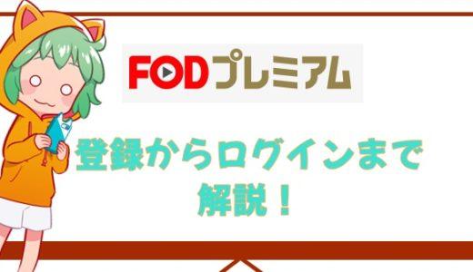 【画像で説明】だれでも簡単♪ FODプレミアムの登録からログインまでを解説!