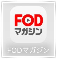 FOD プレミアム まんが10
