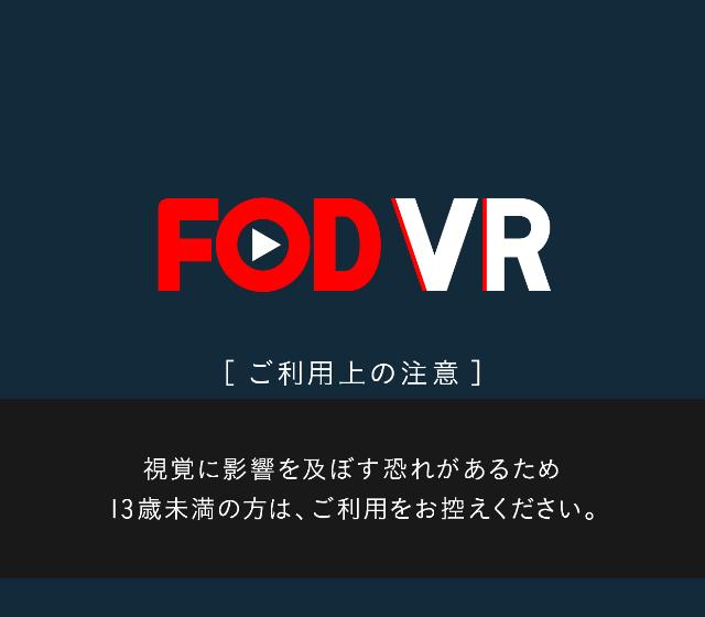 FOD アイドル2