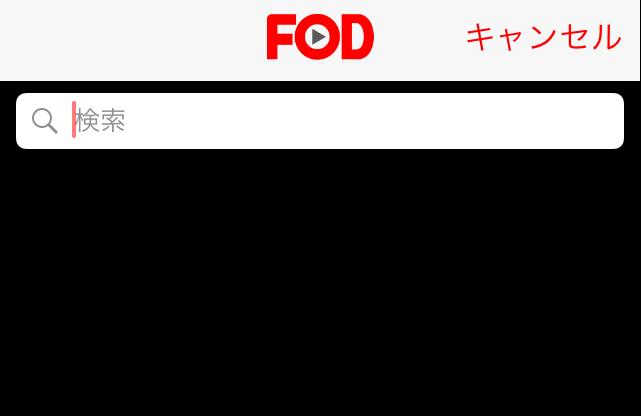 FOD プレミアム お得5