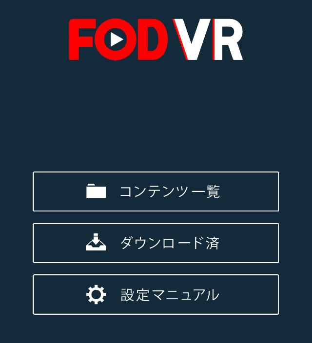 FOD アイドル4