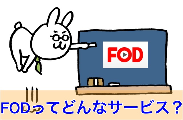 FOD(フジテレビオンデマンド)ってどんなサービス?まとめのアイキャッチ
