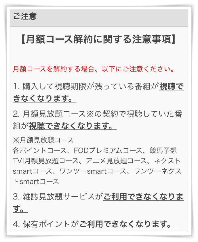 【簡単】FODプレミアムコースの解約(退会)方法まとめ4