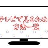 FODをテレビで見るための 方法一覧のアイキャッチ