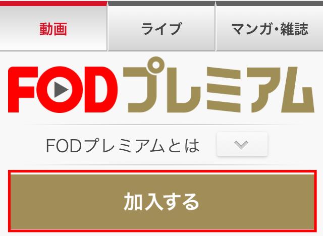 【簡単】FODプレミアムコースの解約(退会)方法まとめ15