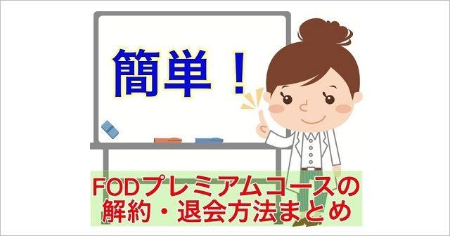 【簡単】FODプレミアムコースの解約(退会)方法まとめ