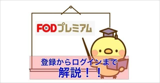 FODプレミアムの登録からログインまでを解説!