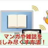 【保存版】FODプレミアムのアプリで、読み放題の雑誌やマンガ(コミック)を見る方法まとめのアイキャッチ