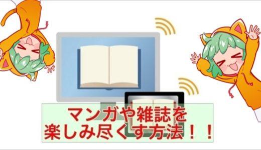 【保存版】FODプレミアムのアプリで、読み放題の雑誌やマンガ(コミック)を見る方法まとめ
