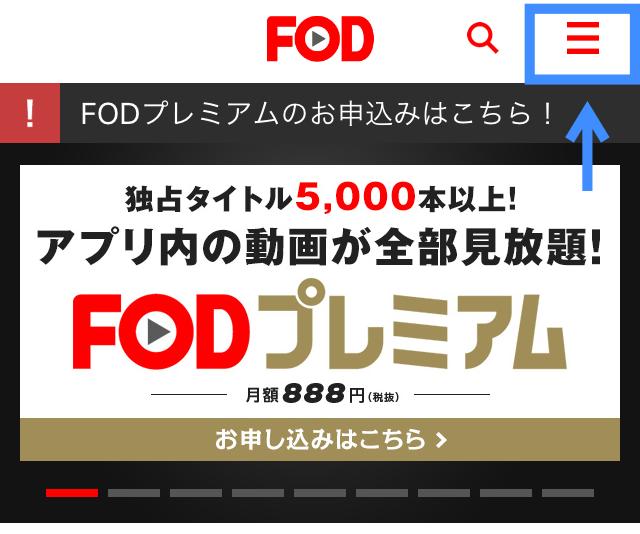 FOD 登録からログインまで13