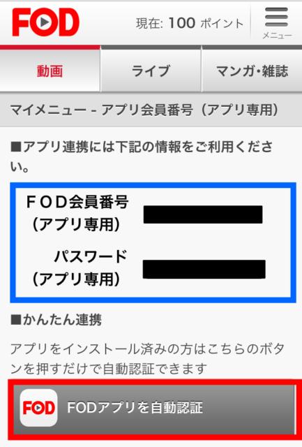 FOD 登録からログインまで12