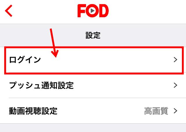 FOD 登録からログインまで14