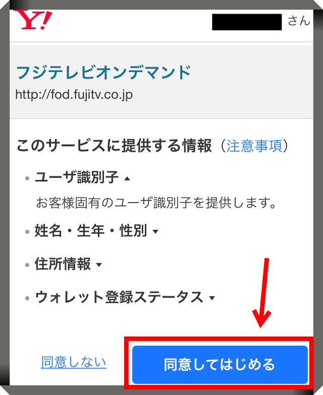 FOD 登録からログインまで1
