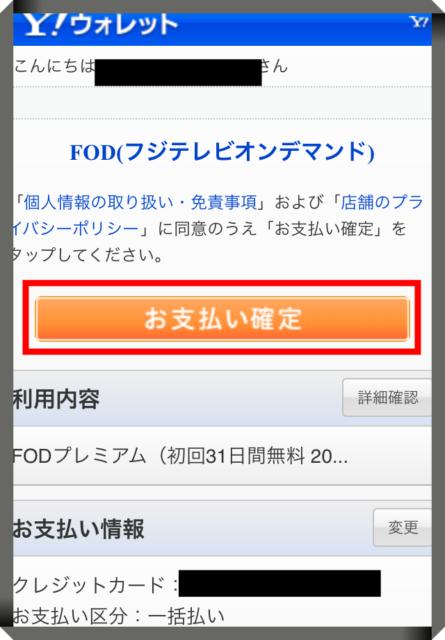 FOD 登録からログインまで6