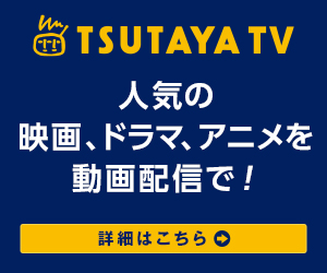 TSUTAYA TVのバナー
