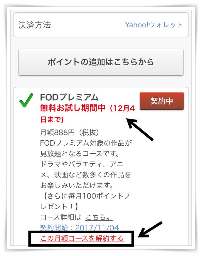 【簡単】FODプレミアムコースの解約(退会)方法まとめ3