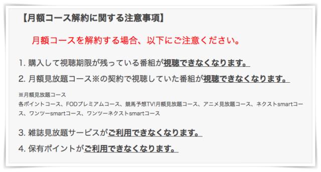 【簡単】FODプレミアムコースの解約(退会)方法まとめ10
