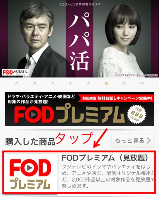 【簡単】FODプレミアムコースの解約(退会)方法まとめ13