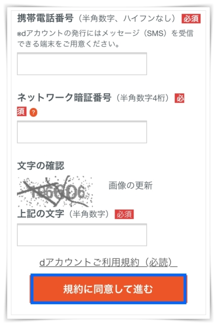 dアニメの無料おためしに登録する方法からログイン3