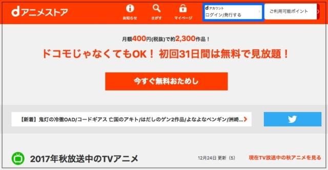 dアニメの無料おためしに登録する方法からログイン25