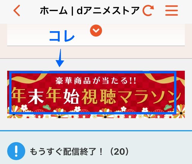 dアニメのアプリを使いこなす方法まとめ25