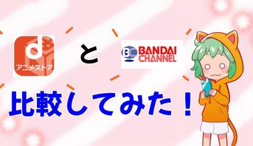 【どっちがいいの?】dアニメストアとバンダイチャンネルを比較してみた!