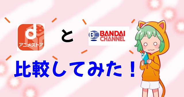 【どっちがいいの?】dアニメストアとバンダイチャンネルを比較してみた!のアイキャッチ