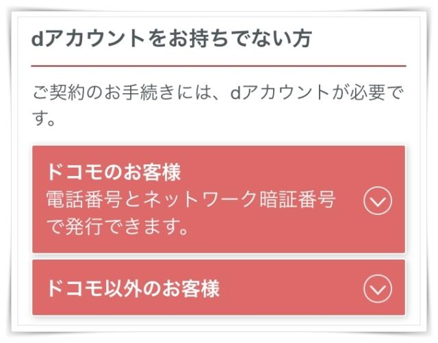 dアニメの無料おためしに登録する方法からログイン2