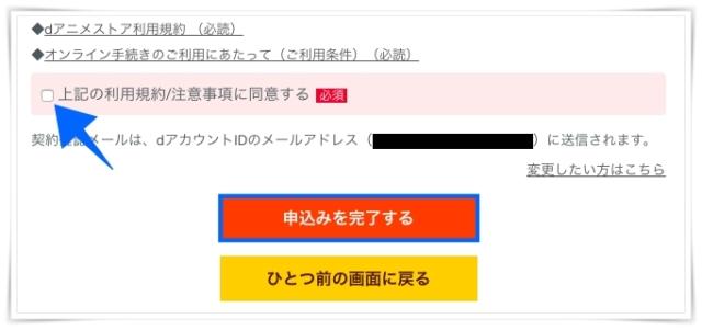 dアニメの無料おためしに登録する方法からログイン19