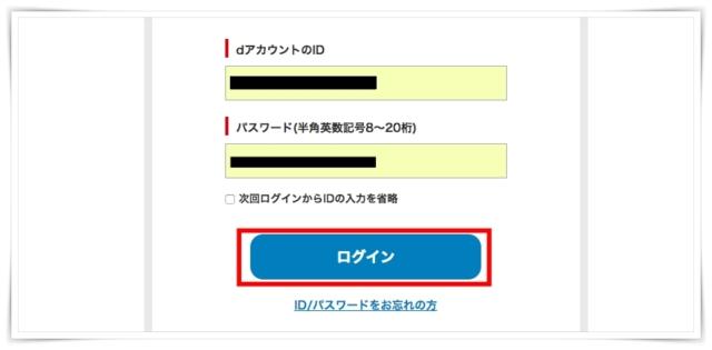 dアニメの無料おためしに登録する方法からログイン17