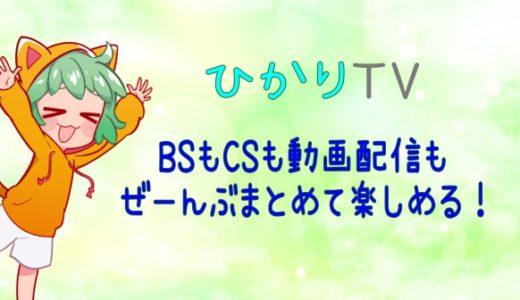 「ひかりTVとは?」BSもCSも動画配信もぜ〜んぶまとめて楽しめる!