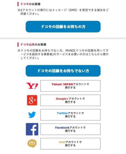 dアニメの無料おためしに登録する方法からログイン13