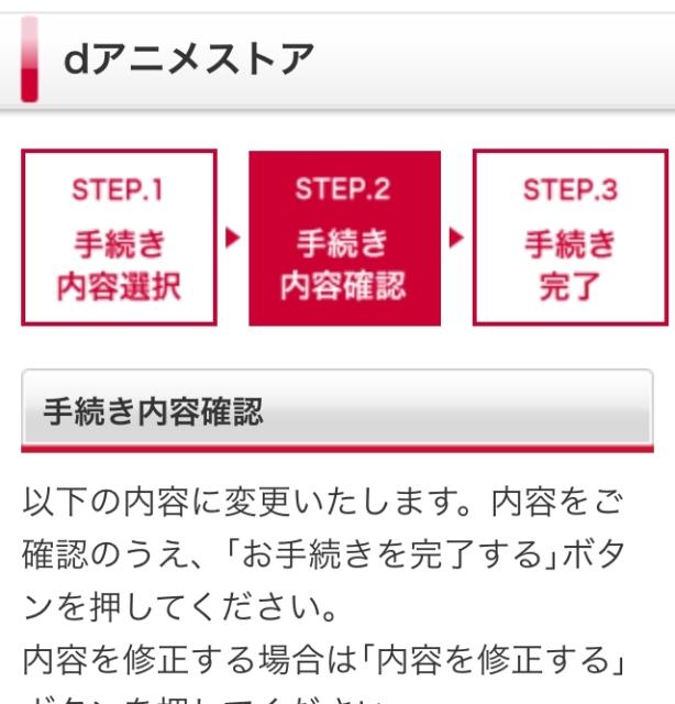 dアニメの解約方法13