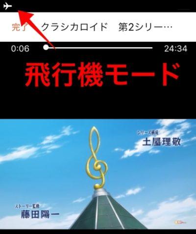 dアニメのアプリを使いこなす方法まとめ13