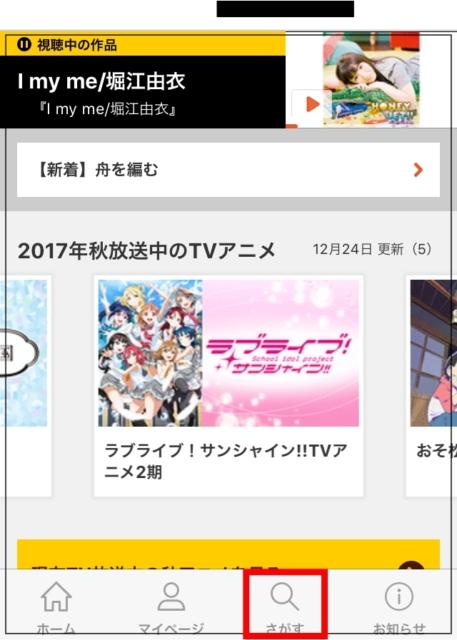 アプリ d アニメ ストア