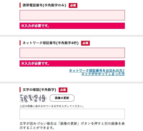 dアニメの無料おためしに登録する方法からログイン14