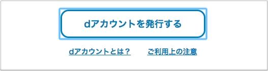dアニメの無料おためしに登録する方法からログイン12