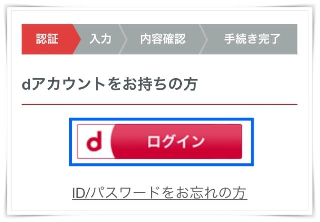 dアニメの無料おためしに登録する方法からログイン5