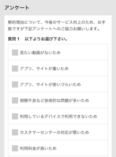 dアニメの解約方法5