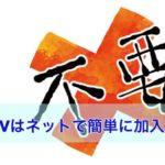 ひかりTVはネットで簡単に加入できる!のアイキャッチ