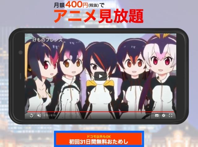 dアニメの無料おためしに登録する方法からログイン11