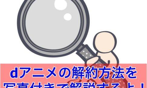 dアニメの解約方法を写真付きで解説するよ!のアイキャッチ