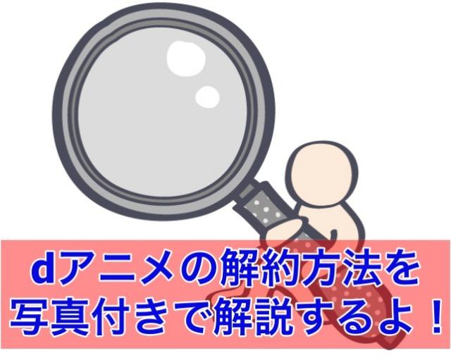 【簡単1分】dアニメの解約方法を写真付きで解説するよ!