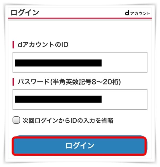 dアニメの無料おためしに登録する方法からログイン6