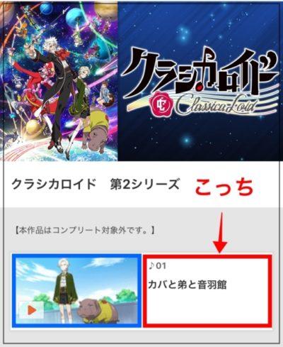 dアニメのアプリを使いこなす方法まとめ6