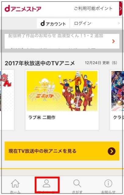 dアニメの無料おためしに登録する方法からログイン22