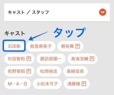 dアニメのアプリを使いこなす方法まとめ22