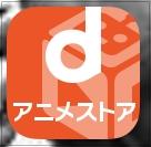 dアニメの無料おためしに登録する方法からログイン21