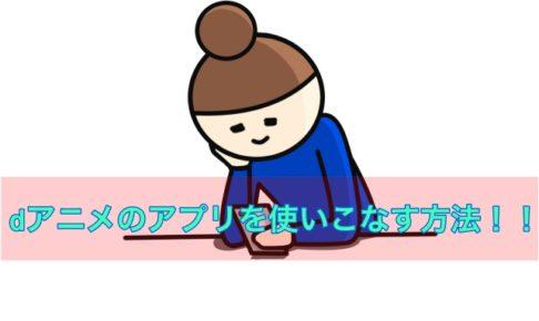 dアニメのアプリを使いこなす方法のアイキャッチ