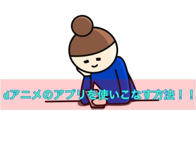 【使い方】便利な機能がたくさん!dアニメのアプリを使いこなす方法まとめ